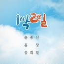 1박 2일 출연! 윤종신, 윤상, 유희열의 곡 대표 이미지