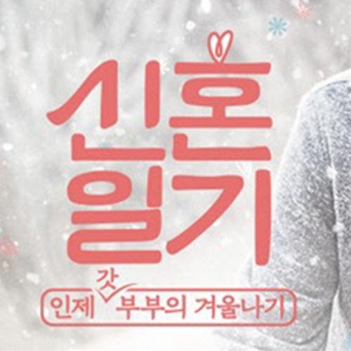 {단짠단짠, tvn 신혼일기 삽입곡 #4} 이미지