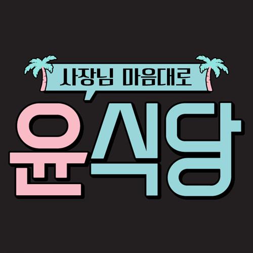{도시를 떠나서, tvN 윤식당 BGM 마지막회} 이미지