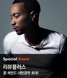 존 레전드 내한공연 초대!