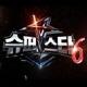 슈퍼스타K6, 생방송무대!