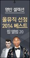 올뮤직 선정 2014 베스트 팝 앨범