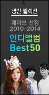 웨이브 선정 2010~14 인디앨범 베스트 50