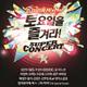 '토요일을 즐겨라' 콘서트 라인업 대표곡