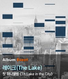 레이크(The Lake)