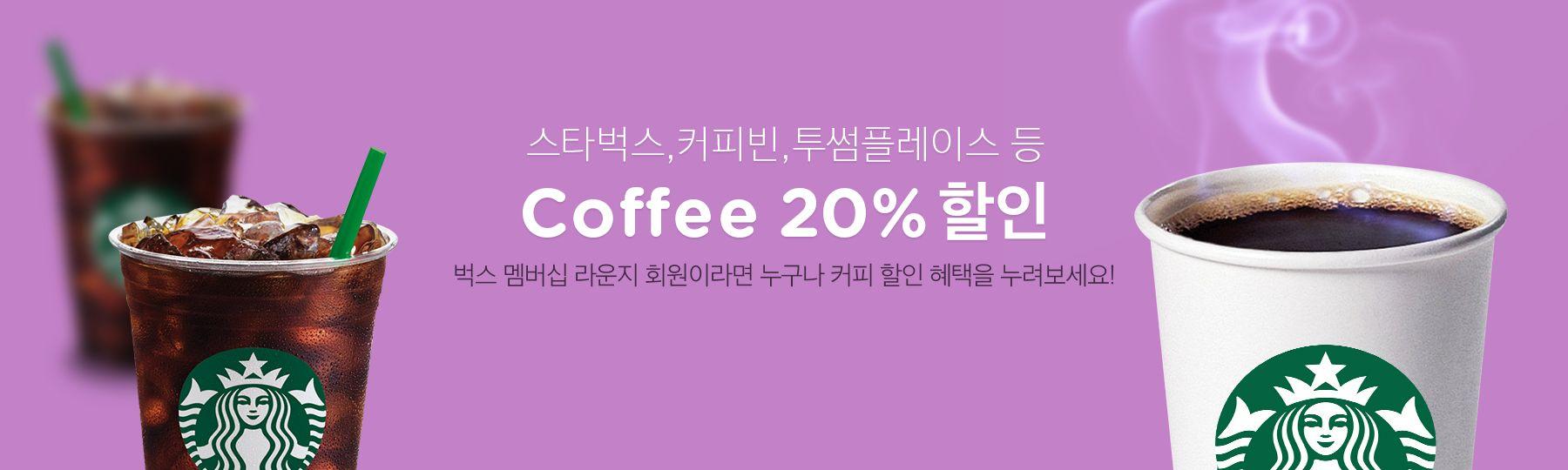 커피 20% 상시할인