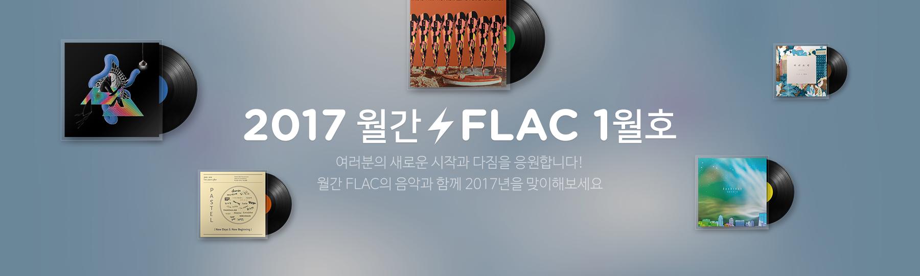 2017 월간 FLAC 1월호
