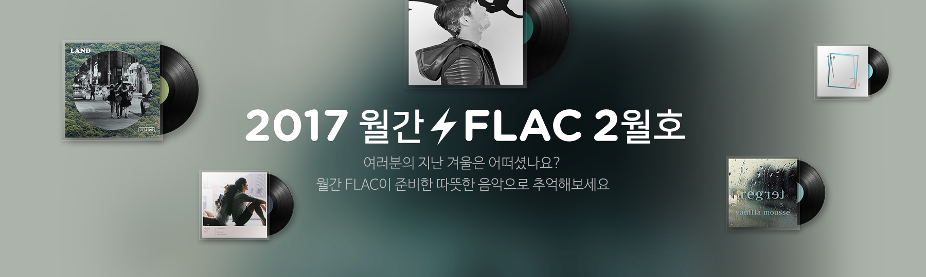 2017 월간 FLAC 2월호
