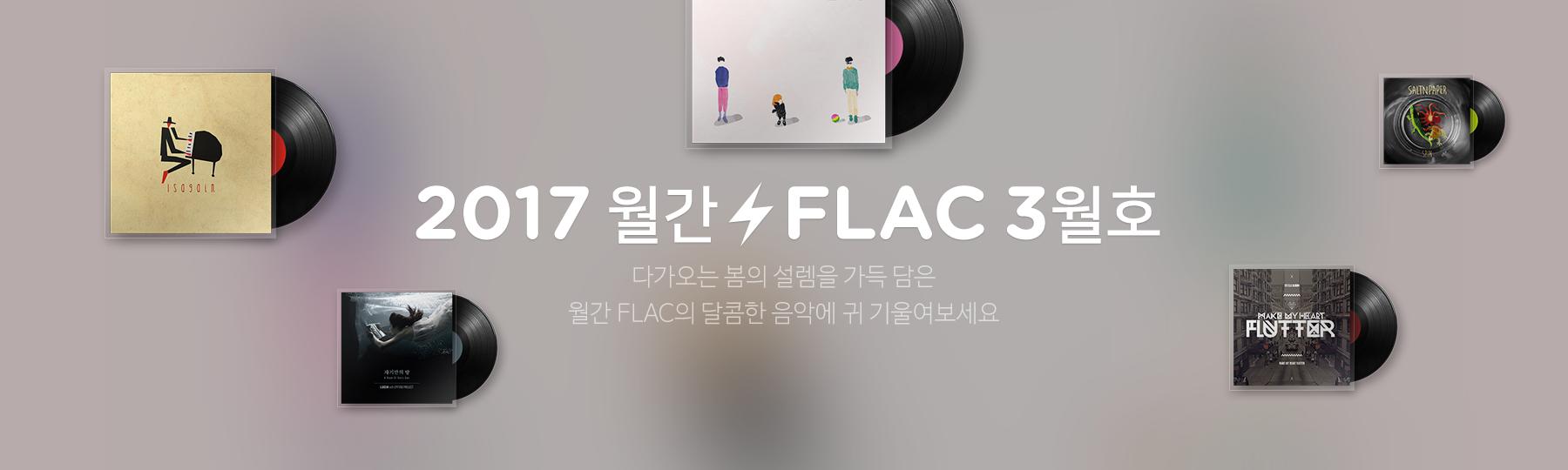 2017 월간 FLAC 3월호