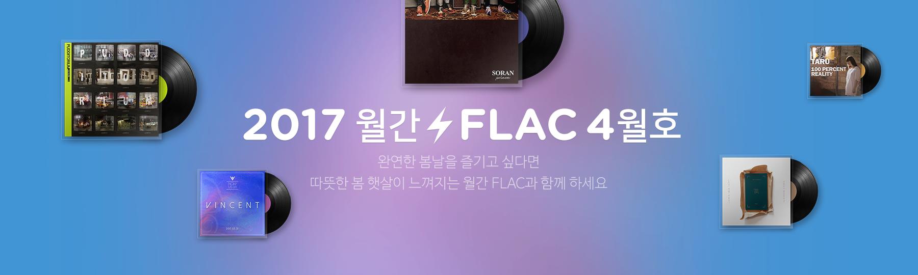 2017 월간 FLAC 4월호