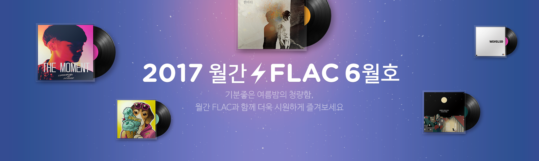2017 월간 FLAC 6월호