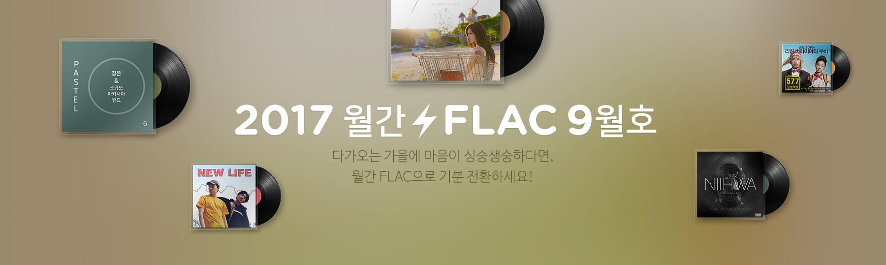 2017 월간 FLAC 9월호