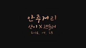 안주거리 (Prod. by XEPY) (Teaser) 뮤직비디오 대표이미지