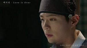 Love Is Over 뮤직비디오 대표이미지