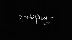 기가막힌다 (Teaser) 뮤직비디오 대표이미지