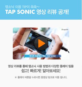 앱스토어 1위 리듬 액션 ! 탭소닉 (TAP SONIC) with K-pop