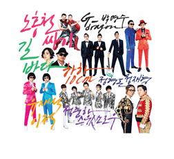 '압구정 날라리' 외 2곡