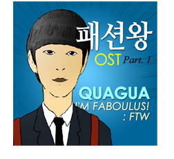 I'M FABOULUS! (패션왕 OST)