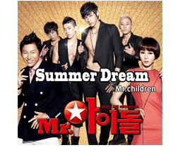 Summer Dream(Mr.아이돌 OST)