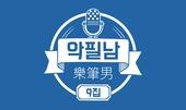 악필남 9화 - 본격 침실용 섹시 무드송 TOP5 사진