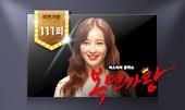 복면가왕 111회 - 무편집 풀영상 독점 무료 공개! 사진