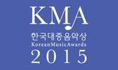 제 12회 한국대중음악상 수상 결과 사진