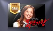 복면가왕 95회 - 무편집 풀영상 독점 무료 공개! 사진