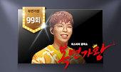 복면가왕 99회 - 무편집 풀영상 독점 무료 공개! 사진