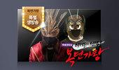 복면가왕 특별생방송 - 아쉽게 복면가왕의 자리를 놓쳤던 복면가수 총출동!(풀영상 독점 무료 공개) 사진