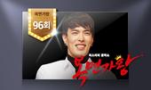 복면가왕 96회 - 무편집 풀영상 독점 무료 공개! 사진
