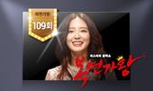 복면가왕 109회 - 무편집 풀영상 독점 무료 공개! 사진