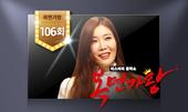 복면가왕 106회 - 무편집 풀영상 독점 무료 공개! 사진