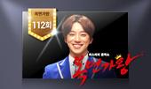 복면가왕 112회 - 무편집 풀영상 독점 무료 공개! 사진