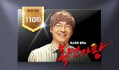 복면가왕 110회 - 무편집 풀영상 독점 무료 공개! 사진