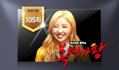 복면가왕 105회 - 무편집 풀영상 독점무료공개! 사진