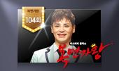 복면가왕 104회 - 무편집 풀영상 독점 무료 공개! 사진