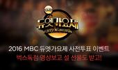 [벅스독점] MBC 설특집 듀엣가요제 참가자 연습영상 감상하고 우승팀 예상 투표도 참여하고! 사진