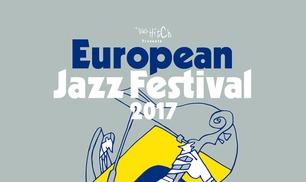 유러피안 재즈 페스티벌 2017 - 유럽 재즈를 만나는 시간