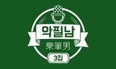 악필남 3화 #1 - 2016년 상반기 해외장르 TOP10 사진