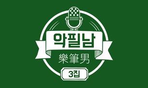 악필남 3화 - 2016년 상반기 해외장르 TOP10 #1