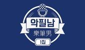 악필남 1화 - 2016년 1분기 인기가요 TOP10 사진