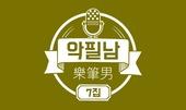 악필남 7화 #1 - 2016년 19금 노래 TOP20 사진