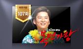 복면가왕 107회 - 무편집 풀영상 독점 무료 공개! 사진