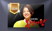 복면가왕 103회 - 무편집 풀영상 독점무료공개! 사진