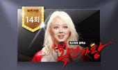 복면가왕 14회 - 서른살 아이돌 김보아의 꿈을 향한 첫 걸음(풀영상 독점 무료 공개) 사진