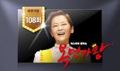 복면가왕 108회 - 무편집 풀영상 독점 무료 공개! 사진