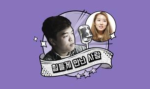 힘들게 만난 사람 #3 - 뮤직비디오 감독 조소영