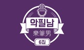 악필남 6화 #2 - 2016년 상반기 남성솔로가수 TOP10 사진