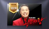 복면가왕 102회 - 무편집 풀영상 독점 무료 공개! 사진