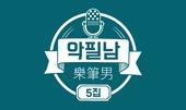 악필남 5화 #1 - 2016년 상반기 그룹 TOP10 사진